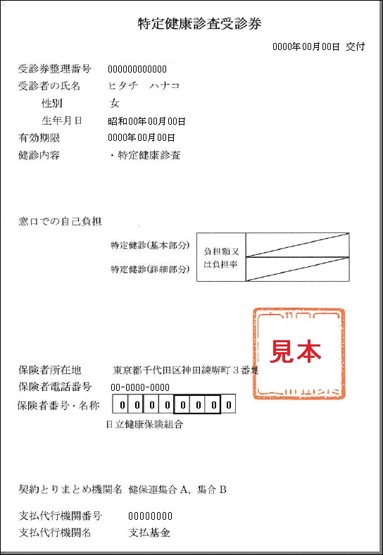 保養施設 | 保健事業 | 東京都土木建築健康保険組合